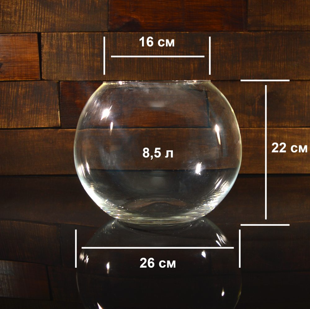 Круглый аквариум 8,5 л