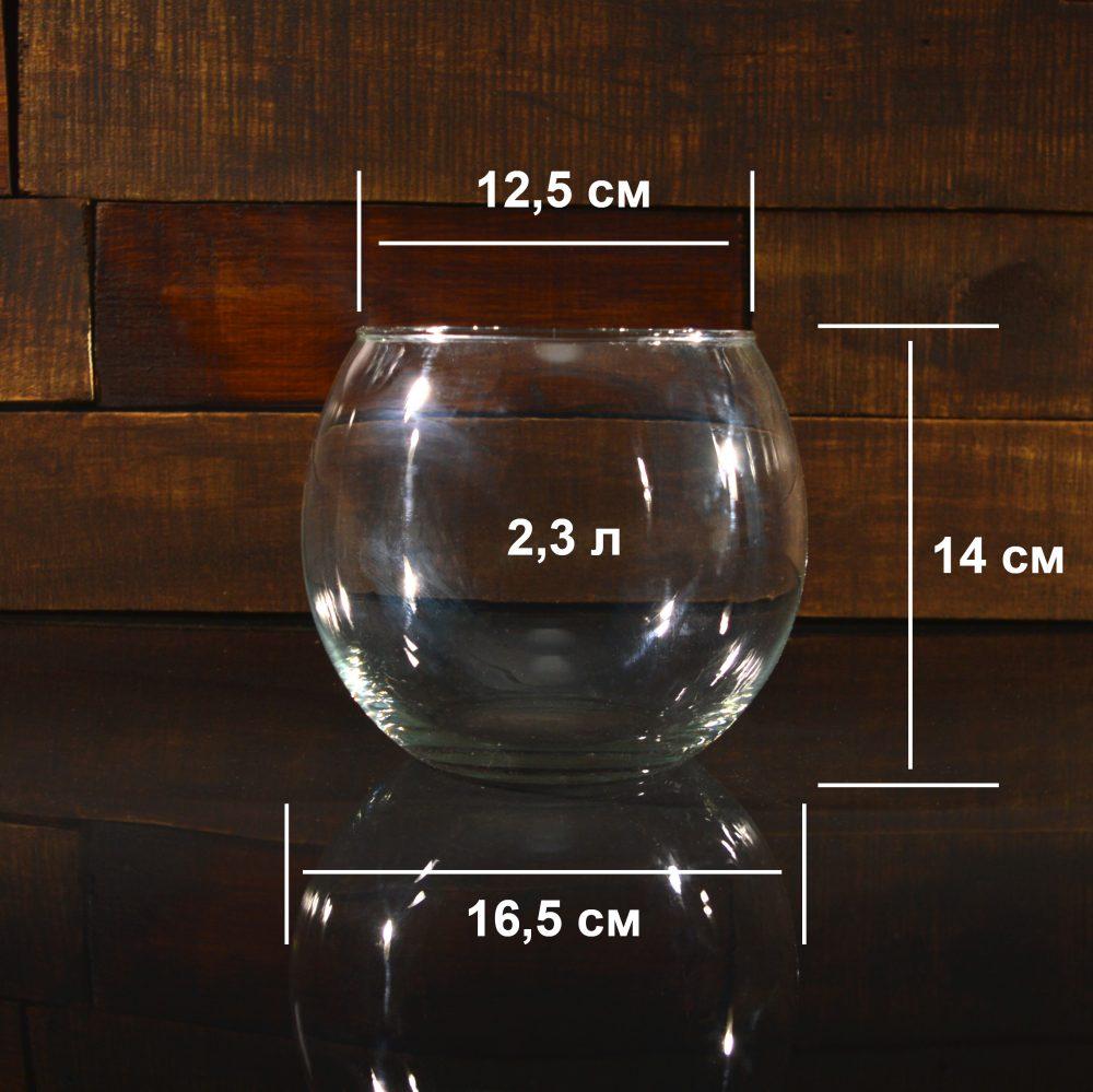 Круглый аквариум 2,3 л